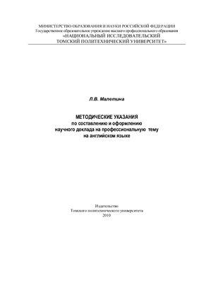 Малетина Л.В. Методические указания по составлению и оформлению научного доклада на профессиональную тему на английском языке