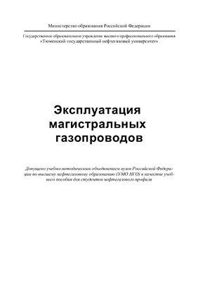Земенков Ю.Д. (ред.) Эксплуатация магистральных газопроводов