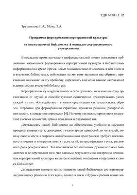 Трушникова Г.А., Мозес Т.А. Программа формирования корпоративной культуры