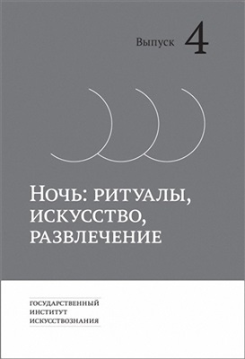 Дуков Е.В. (ред.-сост.) Ночь: ритуалы, искусство, развлечение