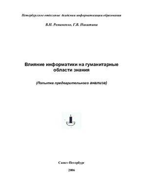 Романенко В.Н., Никитина Г.В. Влияние информатики на гуманитарные области знания
