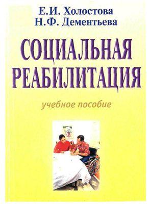 Холостова Е.И., Дементьева Н.Ф. Социальная реабилитация