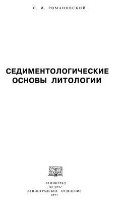 Романовский С.И. Седиментологические основы литологии