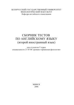Бурдыко П.В. (сост.) Сборник тестов по английскому языку (второй язык)