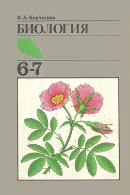 Корчагина В.А. Биология. Растения, бактерии, грибы, лишайники. 6-7 класс