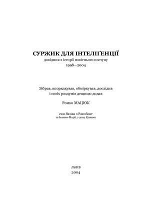 Мацюк Р. Суржик для интелігенції (Суржик для интеллигенции)