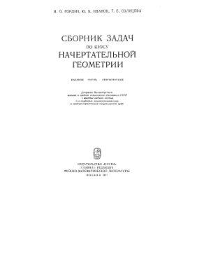Гордон В.О., Иванов Ю.Б., Солнцева Т.Е. Сборник задач по курсу Начертательной геометрии