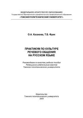 Казакова О.А., Фрик Т.Б. Практикум по культуре речевого общения на русском языке
