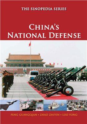 Peng Guangqian, Zhao Zhiyin, Luo Yong. China's National Defense