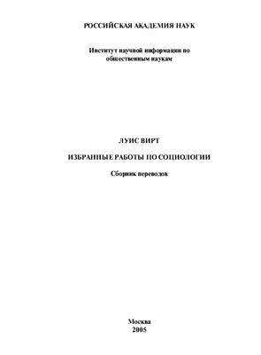 Вирт Луис. Избранные работы по социологии. Сборник переводов