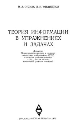 Орлов В.А., Филиппов Л.И. Теория информации в упражнениях и задачах