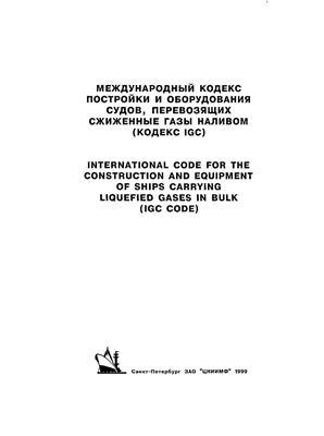 Международный кодекс постройки и оборудования судов, перевозящих сжиженные газы наливом (Кодекс IGC)