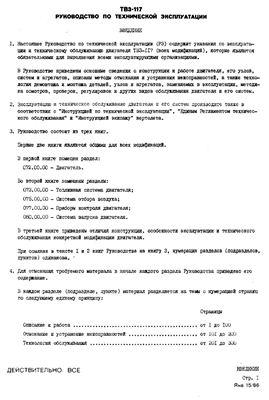 ТВ3-117