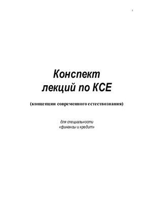 Лекции по КСЕ