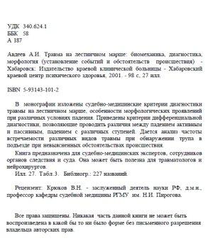 Авдеев А.И. Травма на лестничном марше: биомеханика, диагностика, морфология (установление событий и обстоятельств происшествия)