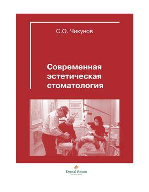 Чикунов С.О. Современная эстетическая стоматология