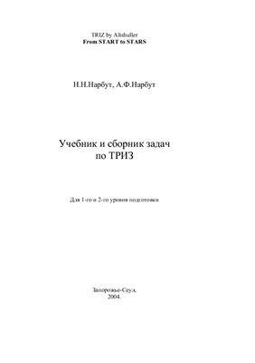 Нарбут Н.Н., Нарбут А.Ф. Учебник и сборник задач по ТРИЗ