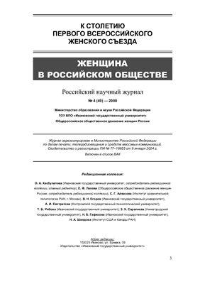 Женщина в российском обществе 2008 №04(49)