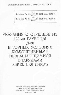 Указания о стрельбе из 122-мм гаубицы Д-30 в горных условиях кумулятивными невращающимися снарядами 3БК13, БК6 (БК6М)
