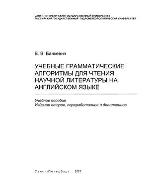 Банкевич В.В. Учебные грамматические алгоритмы для чтения научной литературы на английском языке