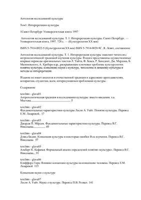 Левит С.Я. (сост.) Антология исследований культуры