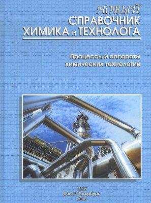 Новый справочник химика и технолога. Процессы и аппараты химических технологий. ч.II
