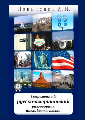 Новиченко А.Н. Современный русско-американский разговорник английского языка