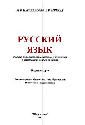 Нагзибекова М.Б., Мягкая Л.В. Русский язык. 11 класс