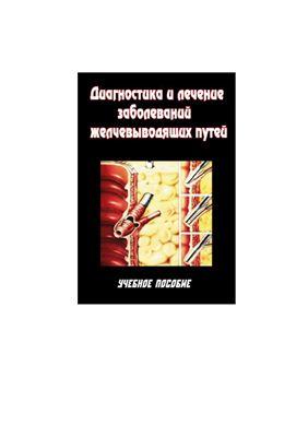 Маев И.В., Самсонов А.А. Диагностика и лечение заболеваний желчевыводящих путей. Учебное пособие