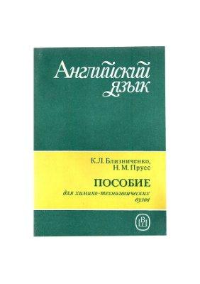 Близниченко K.Л., Прусс Н.М. Английский язык. Пособие для химико-технологических вузов
