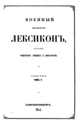 Военный энциклопедический лексикон. Часть 5