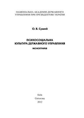 Суший О.В. Психосоціальна культура державного управління