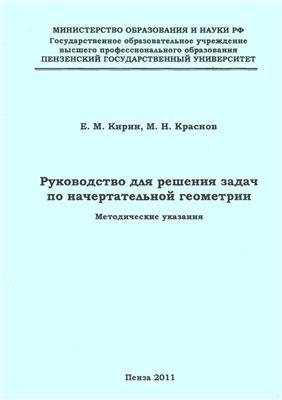 Кирин Е.М., Краснов М.Н. Руководство для решения задач по начертательной геометрии