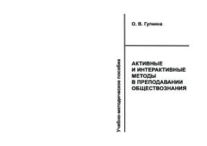 Гугнина О.В. Активные и интерактивные методы в преподавании обществознания