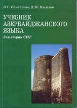 Исмайлова Л.Г., Насилов Д.М. Азербайджанский язык для стран СНГ