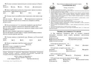 Олимпионок 2013. Игра-конкурс по физической культуре и спорту. 3-4 классы