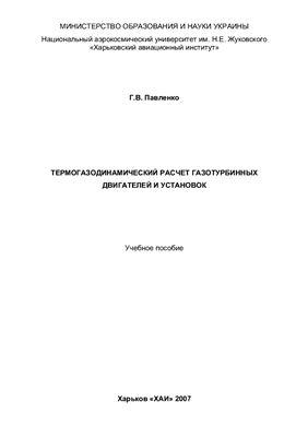 Павленко Г.В. Термогазодинамический расчет газотурбинных двигателей и установок