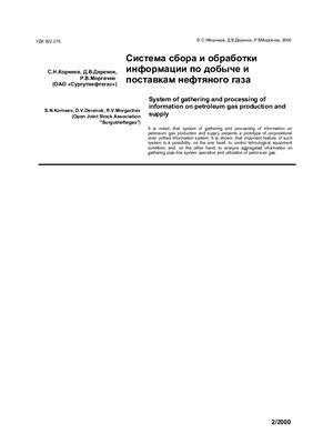 Корнеев С.Н., Деренок Д.В., Моргачев Р.В. Система сбора и обработки информации по добыче и поставкам нефтяного газа