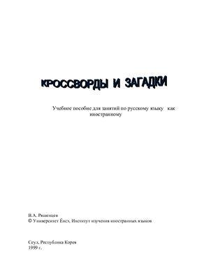 Ряшенцев В.А. Кроссворды и загадки по РКИ