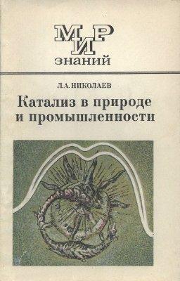 Николаев Л.А. Катализ в природе и промышленности