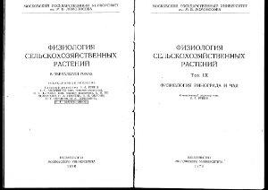Рубин Б.А. (ред.) Физиология сельскохозяйственных растений. Том 9. Физиология винограда и чая