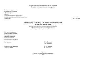 Дыченко Т.В., Марченко Л.И. Русско-украино-англо-франко-арабский словарь по химии