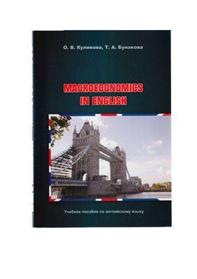Куликова О.В., Бунакова Т.А. Macroeconomics in English