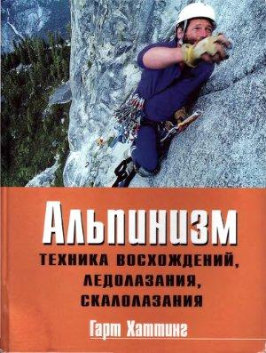 Хаттинг Гарт. Альпинизм: Техника восхождений, ледолазания, скалолазания