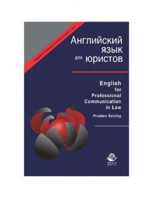 Артамонова Л.С. Английский язык для юристов