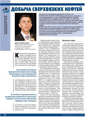 Амерханов М. Добыча сверхвязких нефтей