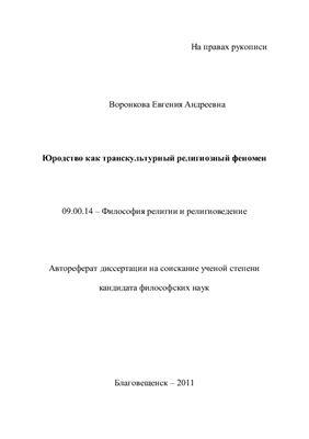 Воронкова Е.А. Юродство как транскультурный религиозный феномен