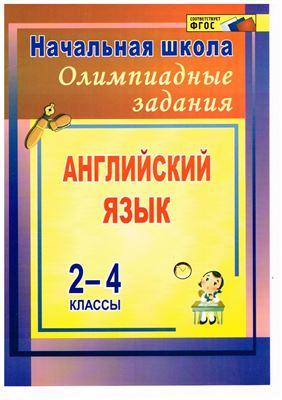 Васильева Л.В. Олимпиадные задания по английскому языку. 2-4 классы