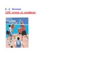 Железняк Ю.Д. 120 уроков по волейболу