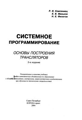 Компаниец Р.И., Маньков Е.В., Филатов Н.Е. Системное программирование. Основы построения трансляторов